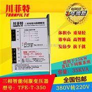 TFE-T-350-川菲特TFE-T-350三相智能伺服变压器-35KVA