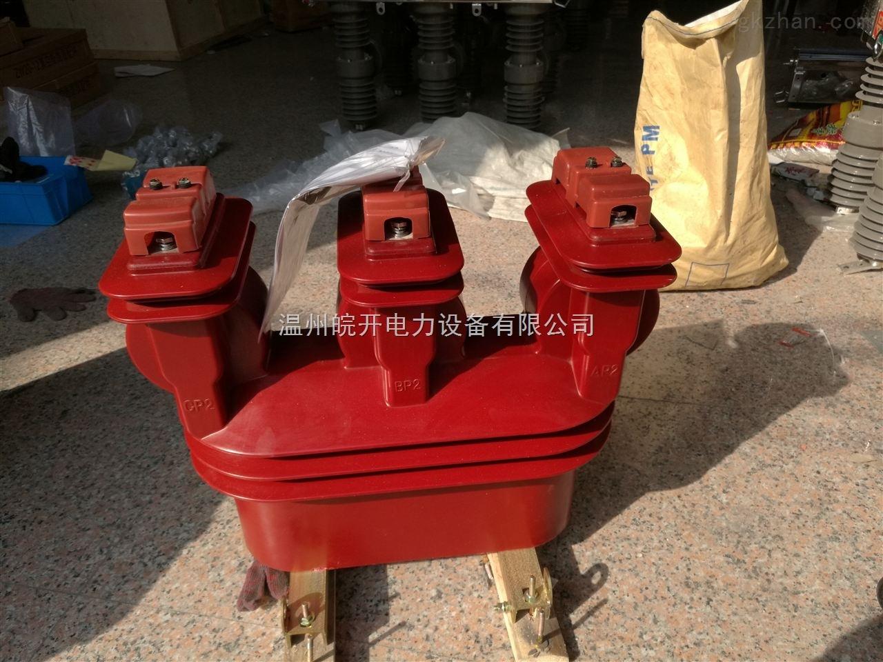 《定做不同变比》 油式/干式JLS-10高压计量箱