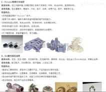 3D打印服务/3D建模/3D打印耗材