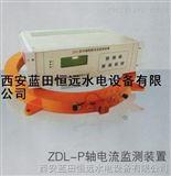 ZDL-P可编程轴电流监测装置德国PLC核心控制部件