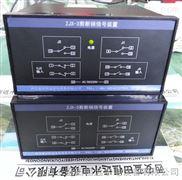 ZJX剪断销信号装置ZJX-3A/2 西安恒远专业水电设备