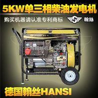 HS6800CE移动式5kw柴油发电机HS6800CE