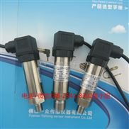 【广东高温真空压力传感器】高温真空压力传感器的型号参数及安装使用