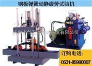电液伺服钢板弹簧动静万能测试仪供货商