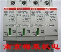 OVR PV 40-1000 ,瑞士ABB电涌保护器,南京梅莱质优价廉!