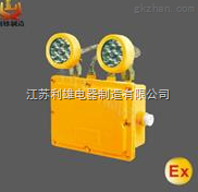 LX-BFC8185 LED双头防爆应急灯