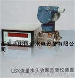 LSX流量水头效率单片机智能数字化仪表