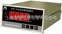 智能转速监测仪MTSZ-30智能转速表价格