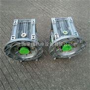 NMRW蜗轮蜗杆减速机-RV050蜗轮减速箱报价