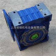 NMRW蜗轮蜗杆减速机-RV110蜗轮减速箱报价