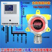 壁挂式二氧化氮浓度报警器,点型可燃气体探测器报警值设定为多少合适?