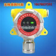 油库罐区柴油浓度报警器,可燃气体报警系统可以探测哪些气体成分