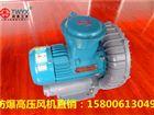 RB15K防爆高压漩涡气泵15千瓦