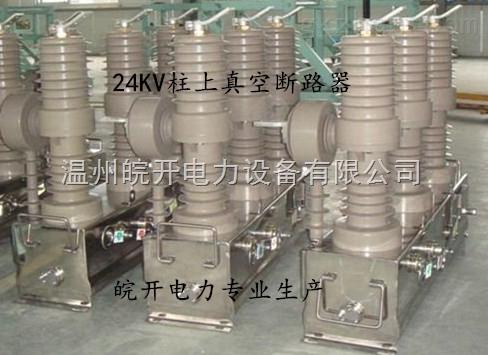 优质柱上开关ZW32-12(配套支架)