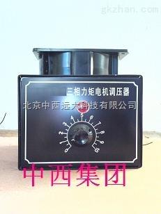 三相力矩电机调压器(国产) 型号:DL15-DGY-15A 库号:M143615