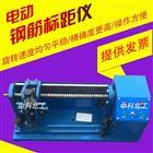 LB-40电动钢筋标距仪