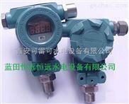 PTS21-27-SH压力变送器带显示