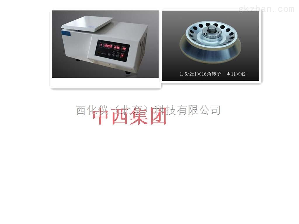 现货供-高速台式冷冻离心机 型号:BB01-GTR22-1库号:M404463