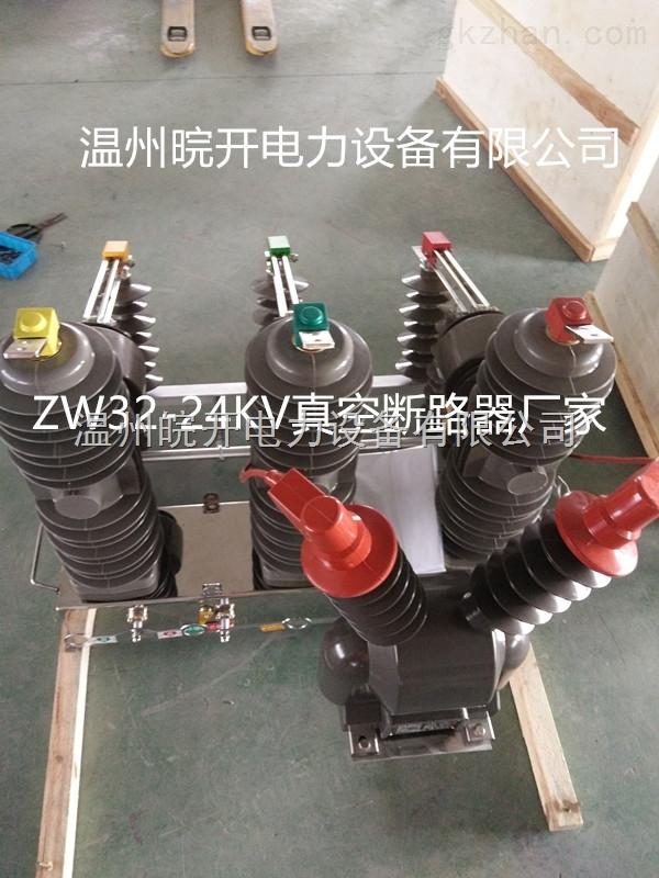 皖开优质ZW32-12F/630-20高压真空断路器直销