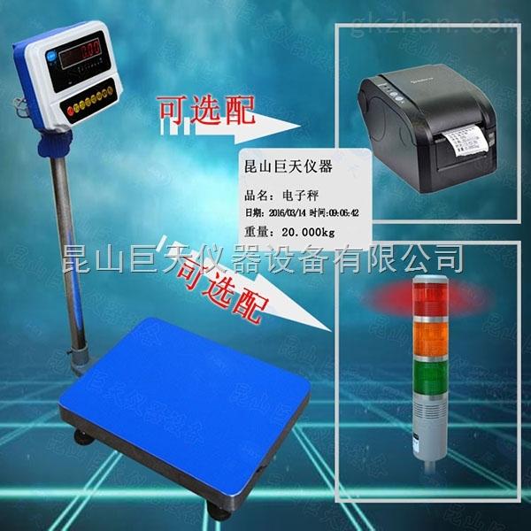 150kg可带标签打印电子秤+上下限重量报警功能电子秤