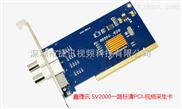 鑫捷讯SV2000一路PCI标清视频采集卡