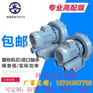 RB-077中国台湾全风5.5kw环形高压鼓风机