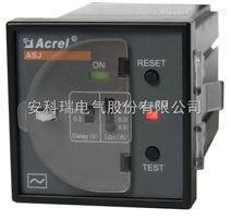 ASJ系列智能电力继电器