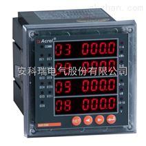 AGF-D系列光伏直流采集装置