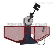 数显低温全自动冲击试验机,摆锤冲击试验机