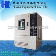 HC-644-北京高低温试验箱 华测仪器制造生产