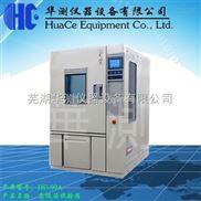 HC-644-北京高低温试验箱使用寿命如何延长