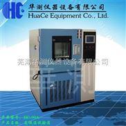 HC-644-北京高低温试验箱 华测仪器 售后保障