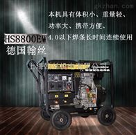 HS8800EW工程应急250A柴油发电机电焊机