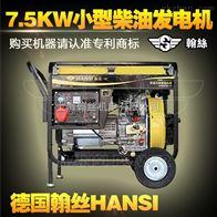 HS8500CE无刷柴油发电机,7kw小型发电机