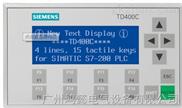 西门子四行文本显示器TD400C