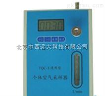 通用型个体空气采样器