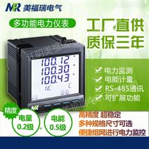 ACXE798C2  多功能数显仪表