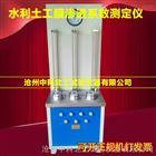 水利土工膜滲透系數測定儀