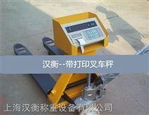 1000kg電子叉車秤 1噸液壓稱重搬運車