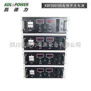 供应昆明200V100A高频开关稳压电源价格多少钱 成都军工级开关电源厂家特价