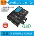 YL-700-物联网无线数传终端GSM/GPRS-DTU无线数传电台
