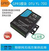 GSM/GPRS-DTU无线数传电台YL-700