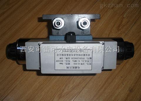 DFX24-10-6.3电磁配压阀