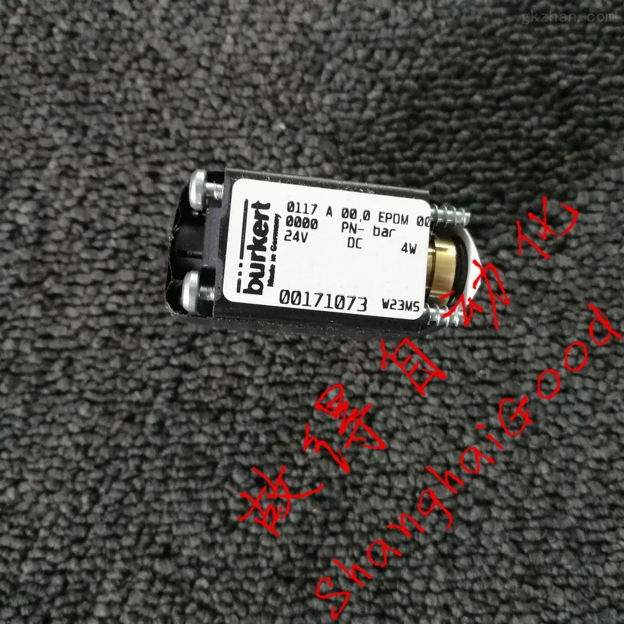burkert 0117-00171073 电磁阀