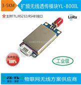 扩频无线数传模块串口透传模块YL-800IL