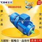 厂家批发直销zik紫光BMA7124马达清华紫光刹车电机报价