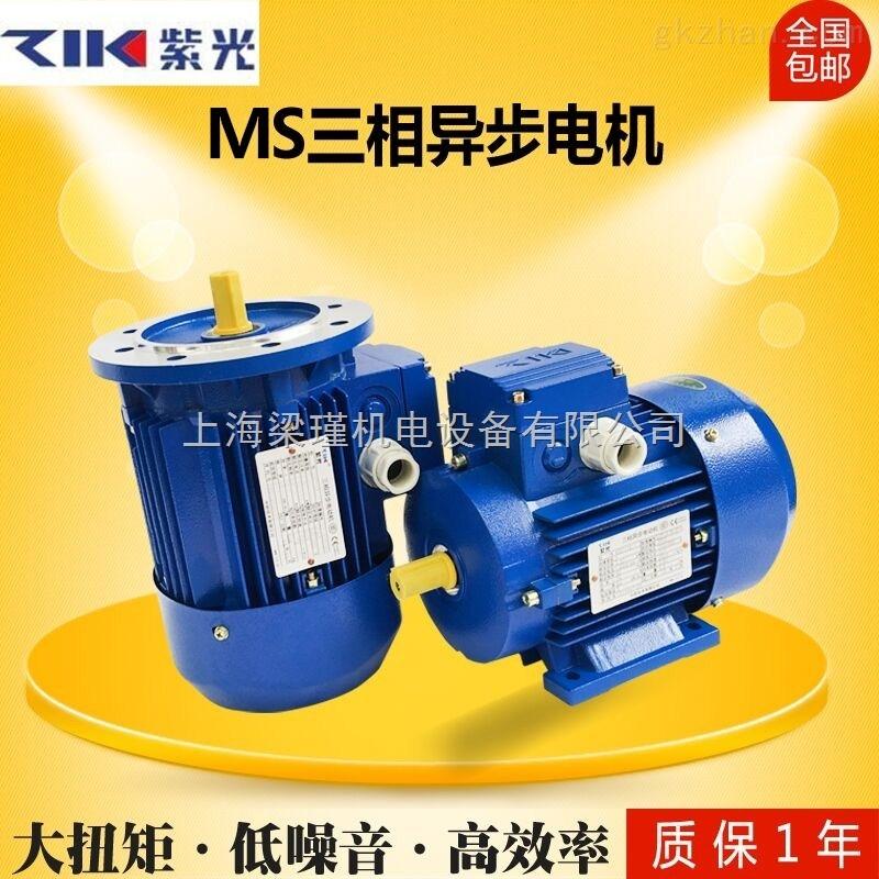 工厂直销批发紫光电机-MS5622紫光电动机-紫光马达报价