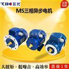 工厂直销批发紫光电机-MS5612紫光电动机价格