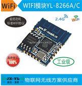 ESP8266WIFI模块YL-8266C