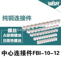 FB12纯铜中心式短接件,成套箱柜组合零部件防潮UK-12N接线并联排